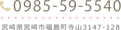 Tel.0985-59-5540 宮崎県宮崎市福島町寺山3147-128