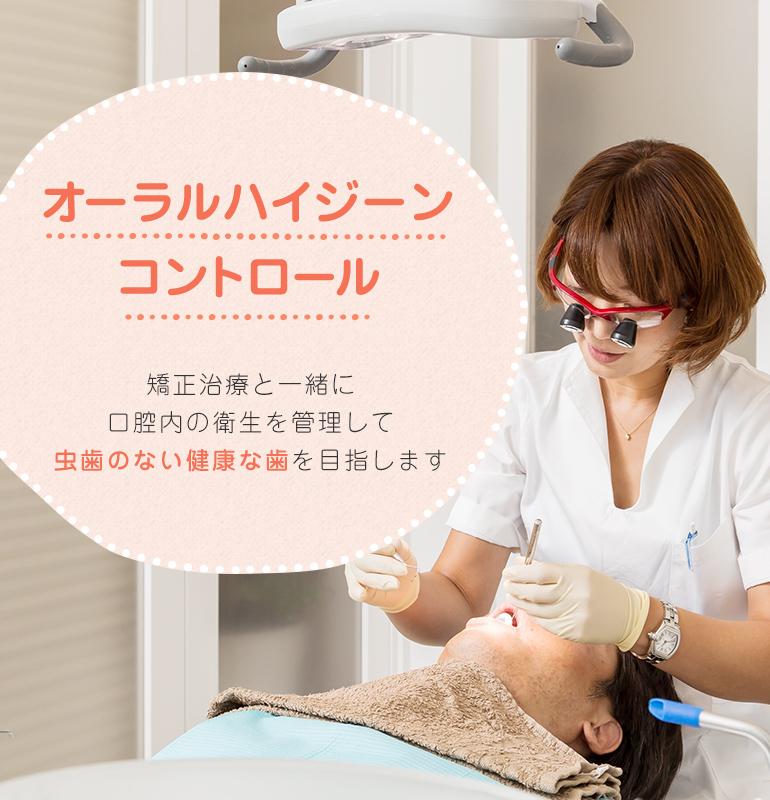 オーラルハイジーンコントロール 矯正治療と一緒に口腔内の衛生を管理して虫歯のない健康な歯を目指します