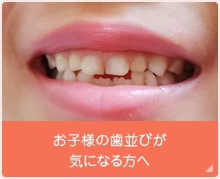 お子様の歯並びが気になる方へ